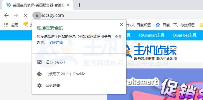 Google浏览器显示https