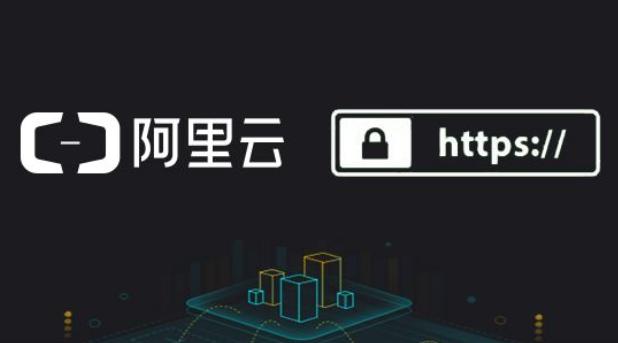 阿里云SSL证书