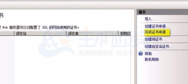 打开IIS管理器
