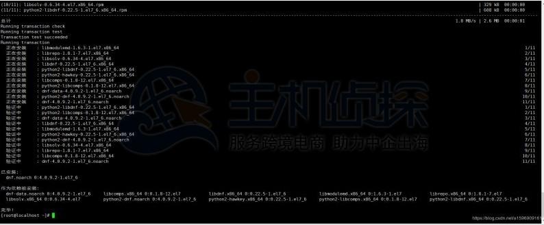 CentOS7版本升级至CentOS8版本