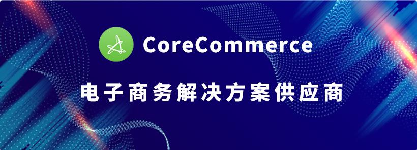 CoreCommerce:电子商务解决方案供应商