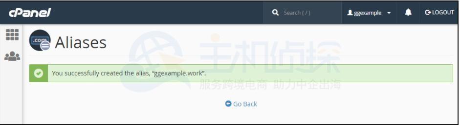 HostEase主机cPanel面板设置域别名