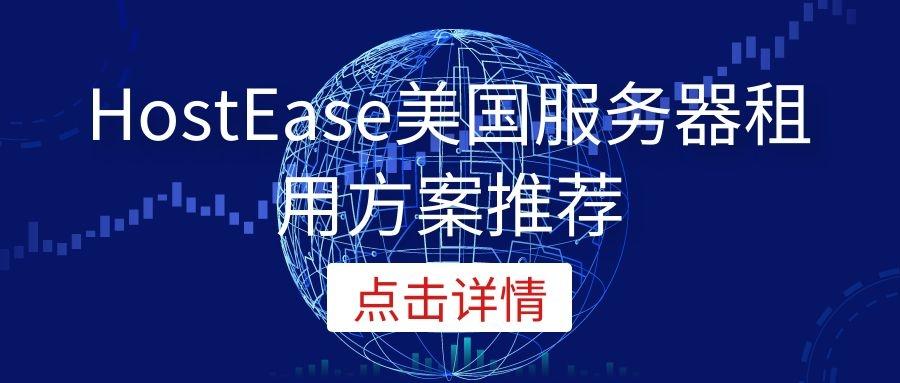 HostEase美国服务器租用方案