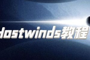 Hostwinds教程