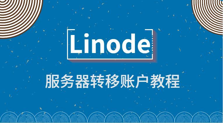 linode教程