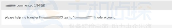 Linode账户服务器