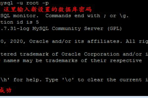 CentOS MySQL/MariaDB重置初始密码方法