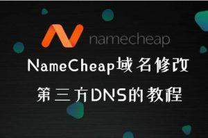 namecheap教程