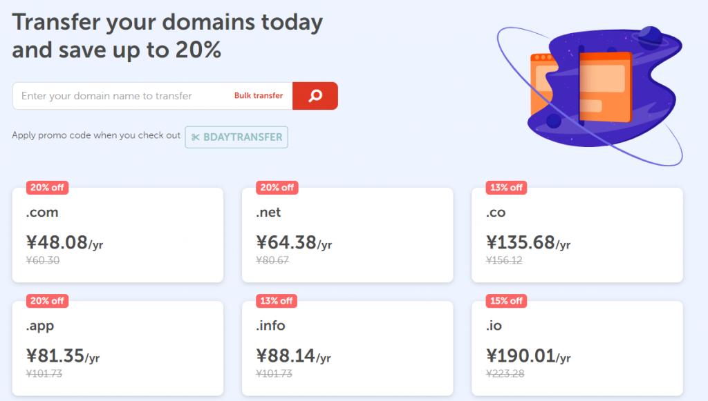 Namecheap域名转移20%优惠