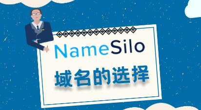 namesilo域名的选择