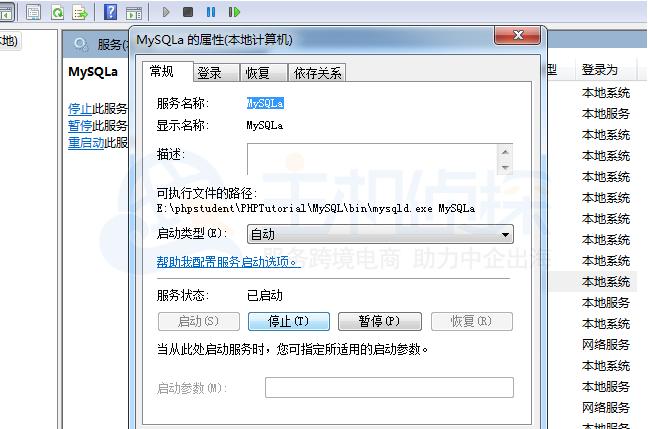 phpStudy MySQL启动不了