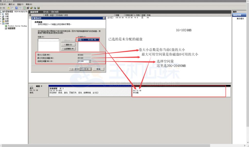 Windows 2008/2012增加磁盘分区