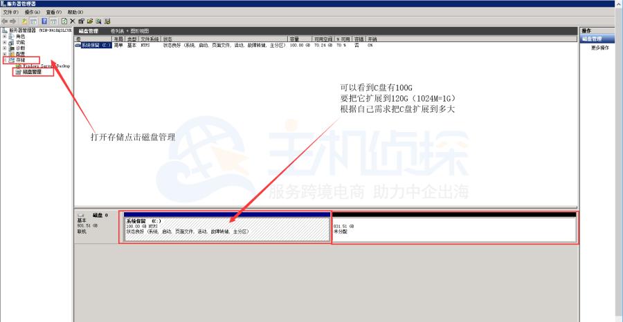 Windows 2008/2012磁盘空间大小