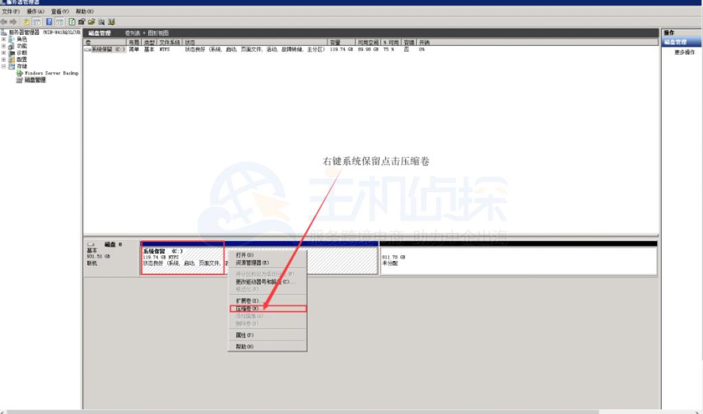 Windows Server 2008/2012减小磁盘分区