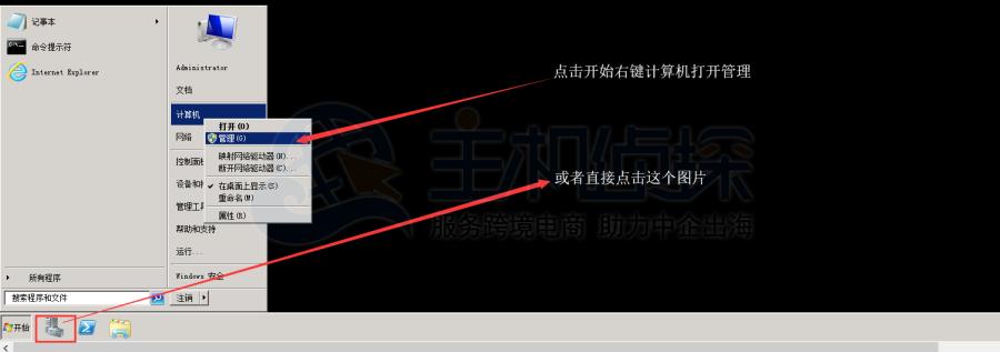 Windows 2008/2012磁盘管理