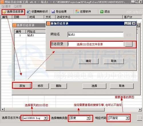 MidPhase主机网站日志