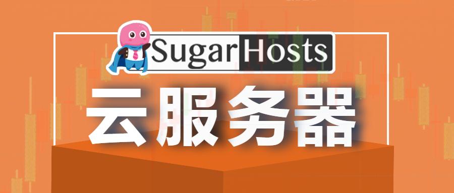 sugarhosts云服务器
