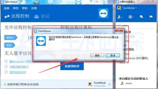 TeamViewer连接不上的原因