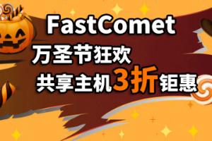 FastComet万圣节