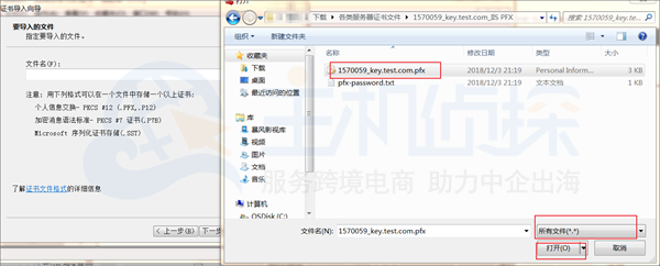 下载PFX格式证书文件