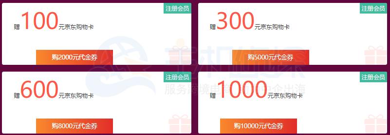 买代金券,返10%京东购物卡