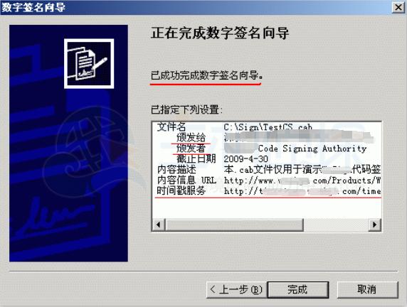 代码签名证书安装完成