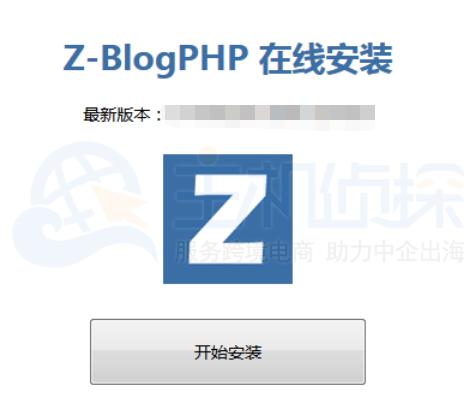 开始安装Z-Blog