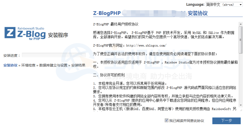 进入Z-Blog安装程序