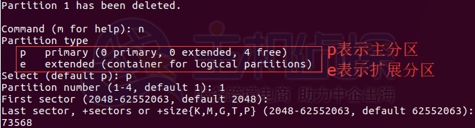 Ubuntu系统分区教程
