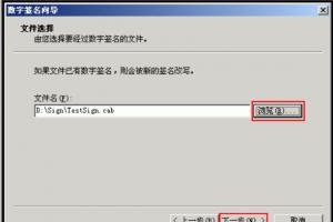 运行 Signcode.exe