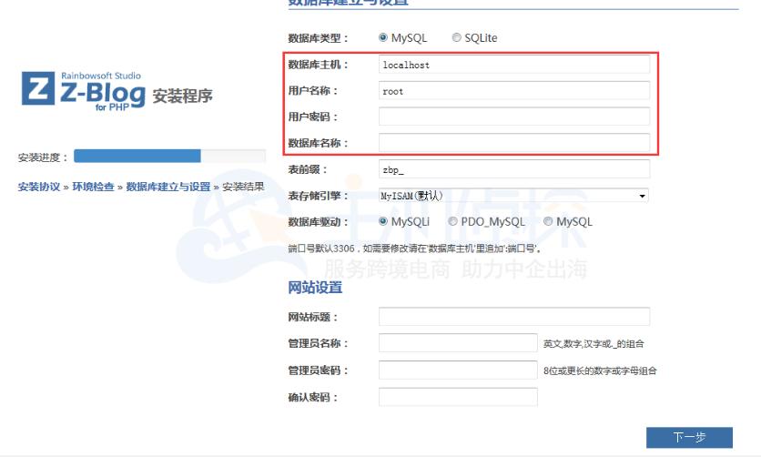 设置数据库信息及网站设置