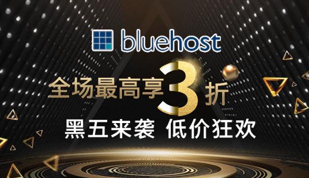 BlueHost美国服务器黑五活动