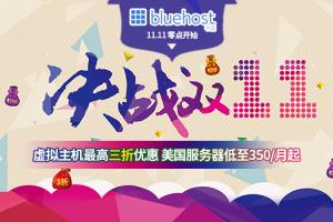 BlueHost美国服务器双十一活动