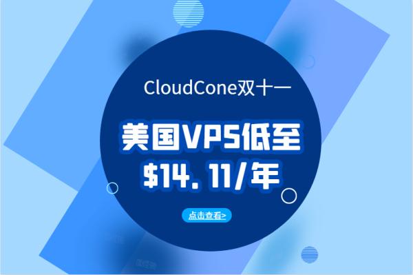 CloudCone双十一大促