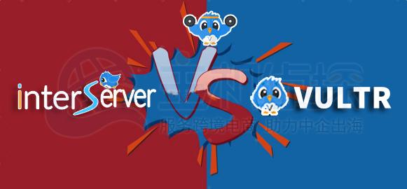 Vultr与Interserver
