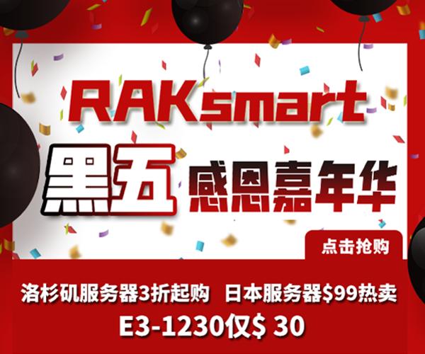 RAKsmart黑五星期五促销