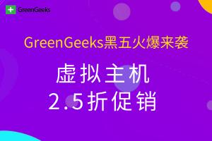 GreenGeeks黑五活动