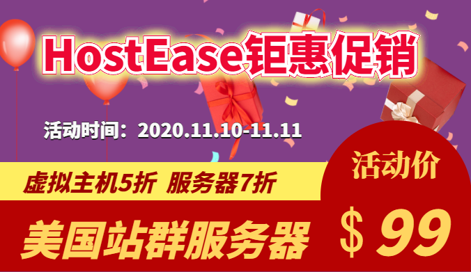 HostEase双十一活动