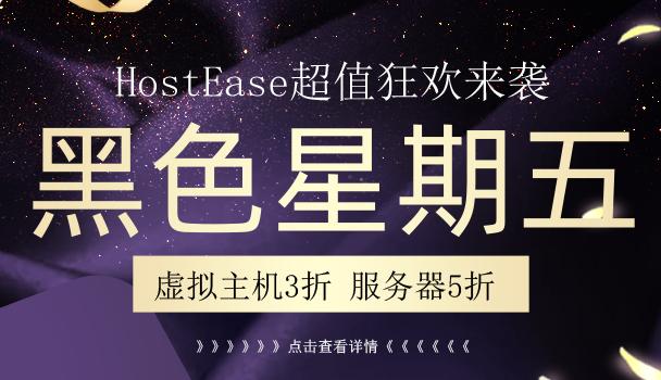 HostEase黑五活动