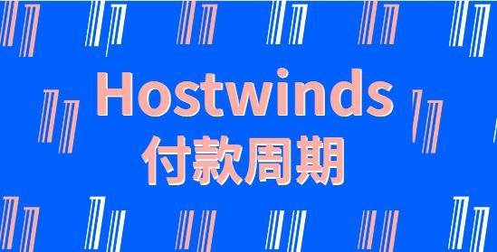 hostwinds付款周期
