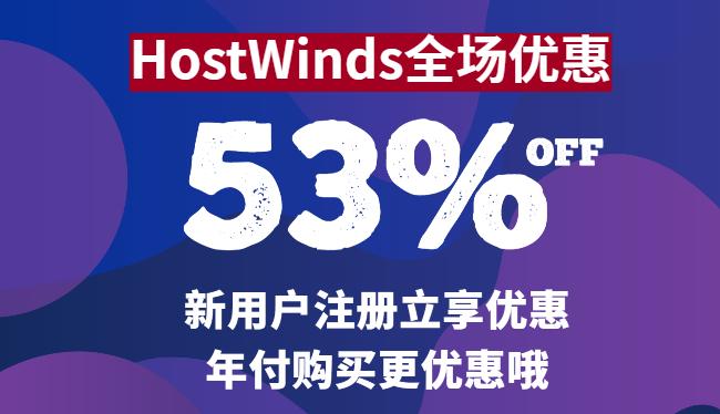 Hostwinds优惠码