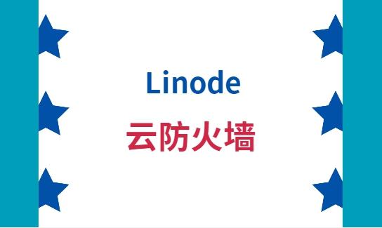linode云防火墙