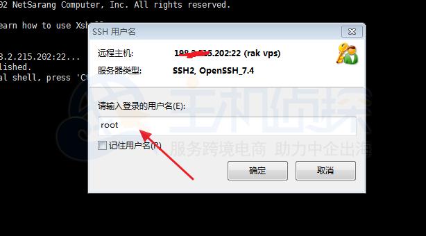 XShell连接输入用户名窗口