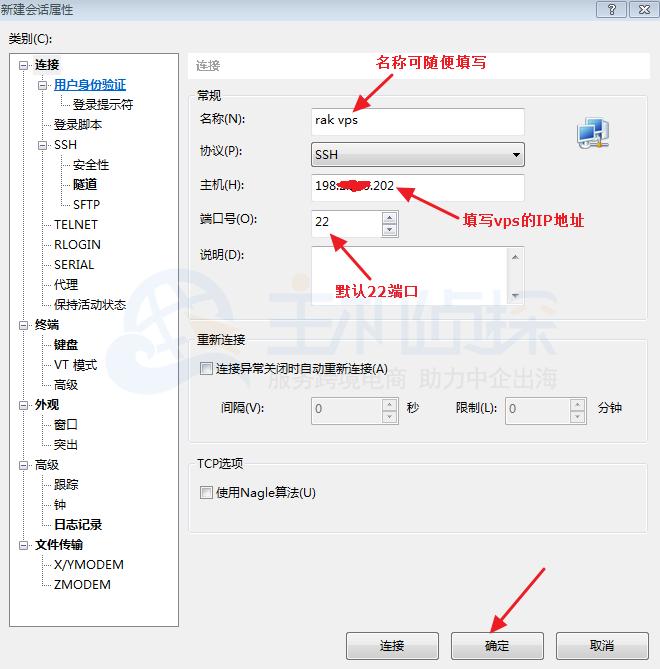 XShell连接设置窗口界面