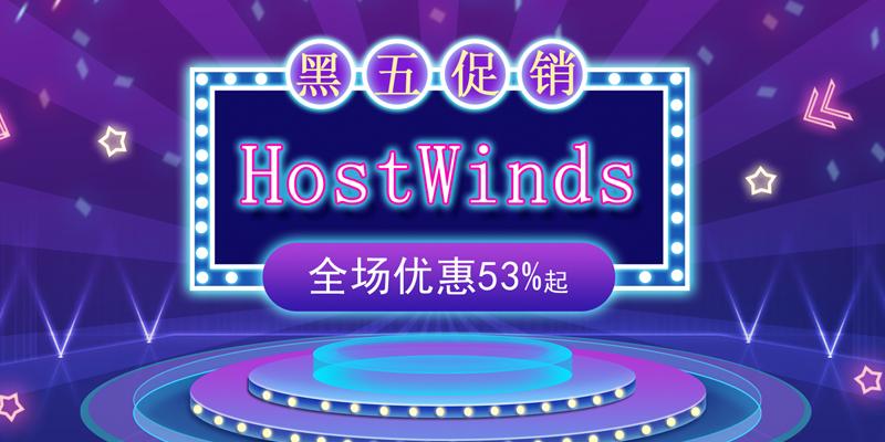 hostwinds黑五优惠