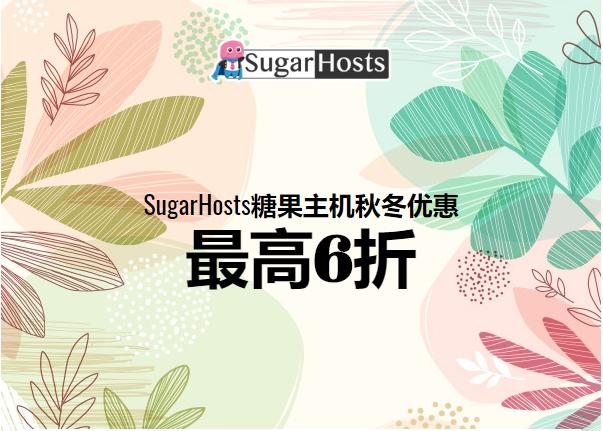 sugarhosts糖果主机折扣
