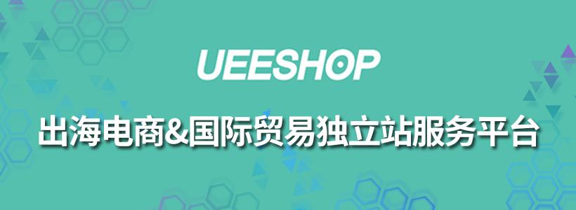 Ueeshop建站:靠谱的跨境电商独立站建站平台