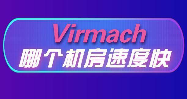 virmach哪个机房速度快