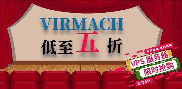 virmach活动
