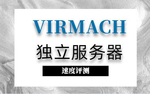 virmach服务器速度评测